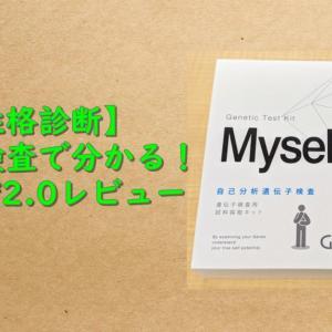 【性格診断】遺伝子検査で性格が分かる!Myself2.0レビュー