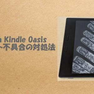 Amazon Kindle Oasis バックライト不具合の対処法