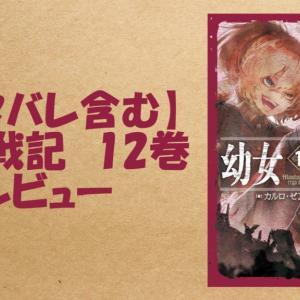 【ネタバレ含む】幼女戦記 12巻 レビュー