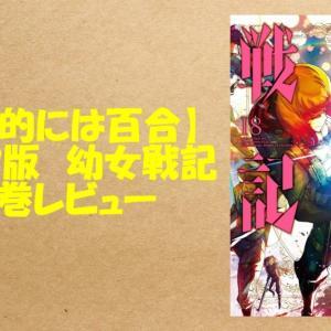 【外見的には百合】コミック版 幼女戦記 18巻レビュー