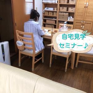 【開催報告39】自宅収納見学付きセミナー開催いたしました!
