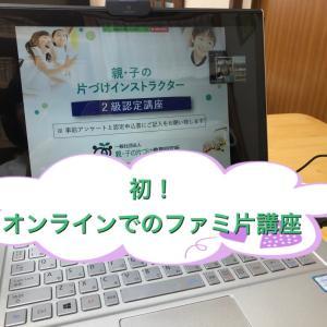 【開催報告】親・子の片づけインストラクター2級認定講座1日目