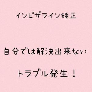【矯正】トラブル発生!