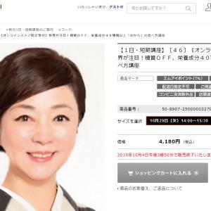 日本橋三越「おから講座」満席に!