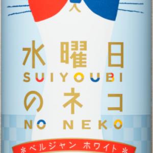 変わったビール【水曜日の猫】