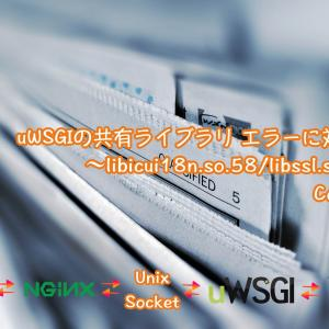 uWSGIの共有ライブラリ エラーに対処する〜libicui18n.so.58/libssl.so.1.1|CentOS 7