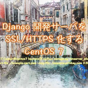 Django 開発サーバ Runserver を SSL/HTTPS 化する | CentOS 7