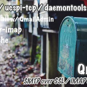 Qmail over SSLでメール通信を暗号化する〜第 2 篇:基本パッケージ設置〜|CentOS 7