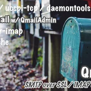Qmail over SSL でメール通信を暗号化する〜第 3 篇:Vpopmail QmailAdmin 設置〜|CentOS 7