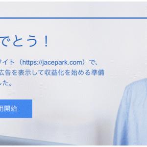 Google アドセンス 審査に通ったら Cocoon 設定ですぐ広告を開始しよう!