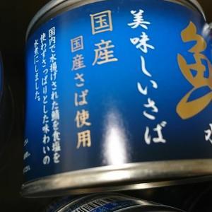 今夜はサバの水煮缶で炒飯