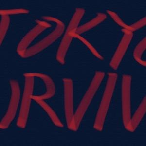 東京サヴァイブ 2020.03.28
