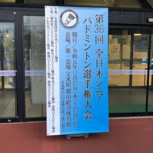 全日本シニアバドミントン選手権大会
