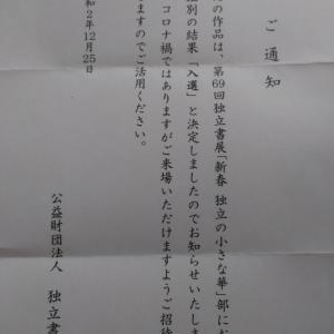 第69回   ~独立書展~