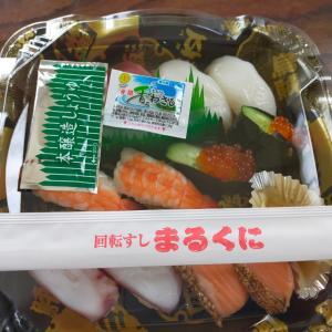 〜まるくに〜 回転寿司