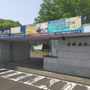 〜中世佐竹氏の世界〜茨城県立歴史館