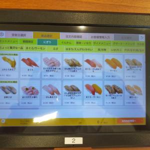 〜魚べい〜 回転寿司
