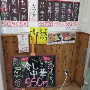 食堂 〜七ふく〜