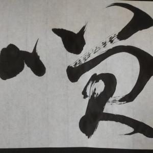 創作課題 〜咲〜