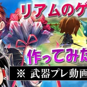【白猫】リアムイベント開催記念!武器プレでリアム餅コンプがしたい!【ゆっくり実況】