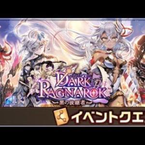 【白猫】5周年イベント DARK RAGNAROK 黒の後継者 ストーリー(上)