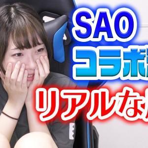 【白猫】5周年&SAOコラボ決定!おせニャンを見てる人のリアルな反応