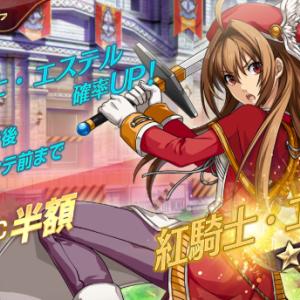 【暁の軌跡モバイル】紅騎士・エステルの性能をチェック!