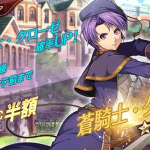 【暁の軌跡モバイル】蒼騎士・クローゼの性能をチェック!