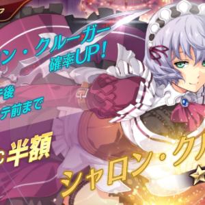 【暁の軌跡モバイル】シャロン・クルーガーの性能をチェック!