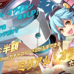 【暁の軌跡モバイル】Xmas・ミリアムの性能をチェック!