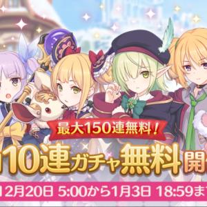 【プリコネ】年末年始の無料10連ガチャの結果!