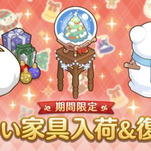 【プリコネ】クリスマス限定家具にめちゃくちゃ癒される!な話。