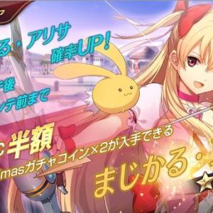 【暁の軌跡モバイル】まじかる・アリサの性能をチェック!