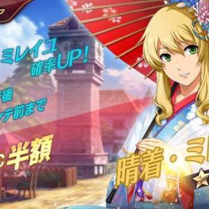 【暁の軌跡モバイル】晴れ着・ミレイユの性能をチェック!