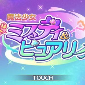【プリコネ】「二人はミスティ&ピュアリー」スペシャルバトルに挑戦!