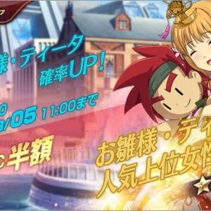 【暁モバイル】お雛様・ティータの性能をチェック!