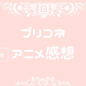 【プリコネ】アニメ第1話がついに配信開始!感想を書いていきます!