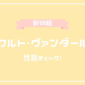 【暁の軌跡】クルト・ヴァンダールの性能をチェック!