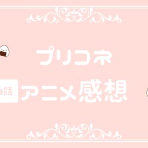 【プリコネ】アニメ第3話感想!ついに「美食殿」結成!