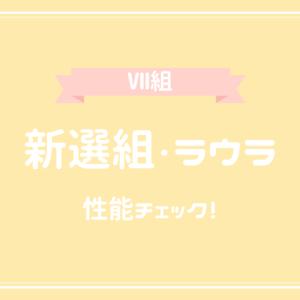 【暁の軌跡】新選組・ラウラの性能をチェック!
