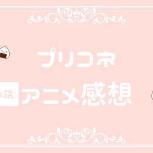 【プリコネ】アニメ第4話感想!ギルドハウスで夕食を!