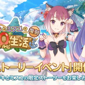 「プリコネ」復刻イベント「タマキとミフユの無人島0ルピ生活」が開催決定!