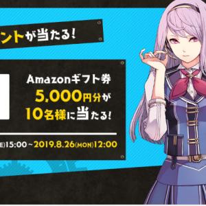 「暁の軌跡M」公式リツイートキャンペーン第4弾!アマゾンギフト券5,000円分が10名に当たるキャンペーン開催中!