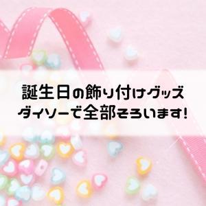 誕生日会の飾り付けグッズはダイソーの商品が可愛い【500円で全部揃う】