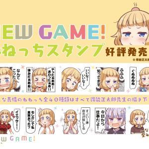 【朗報】NEW GAME!のねねっちスタンプ、ついに登場!!!!!!!!!!
