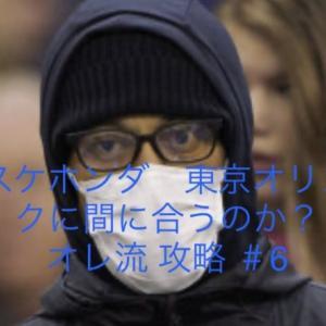 【ウイイレアプリ2020 】ケイスケホンダ 東京オリンピックに間に合うのか?オレ流 攻略 #6