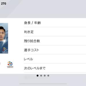 白玉おすすめ選手 日本版アザール 東京オリンピック代表候補でバルサ入り安部裕葵の能力紹介 【ウイイレ2020アプリ】