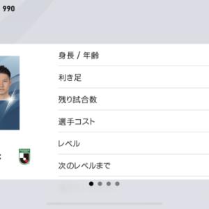 銅玉おすすめ選手!! 日本版ジョーハート 中村航輔 未来の日本を背負うGK【ウイイレ2020アプリ】