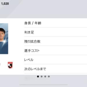 白玉おすすめ選手 日本版セルヒオ・ラモス 関川郁万の能力紹介【ウイイレアプリ2020】