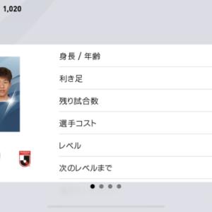 銅玉おすすめ選手 日本のスピードスター 永井謙佑選手を紹介【ウイイレアプリ2020】